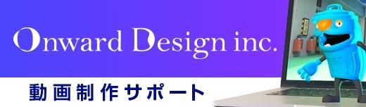 オンワードデザインバナー