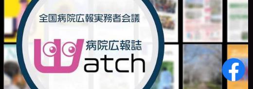 病院広報誌WatchFacebook