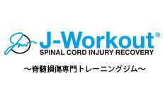 jworkout_banner